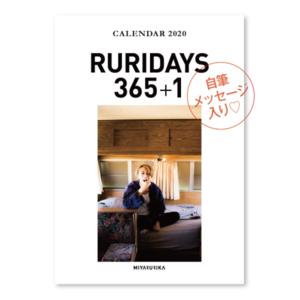 ★一般発売★1月6日~順次発送 2020美弥るりかカレンダー RURIDAYS 365+1