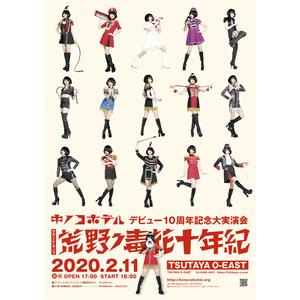「サロン・ド・キノコ〜荒野ノ毒花十年紀」ポスター