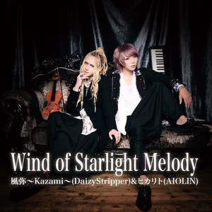 『Wind of Starlight Melody』
