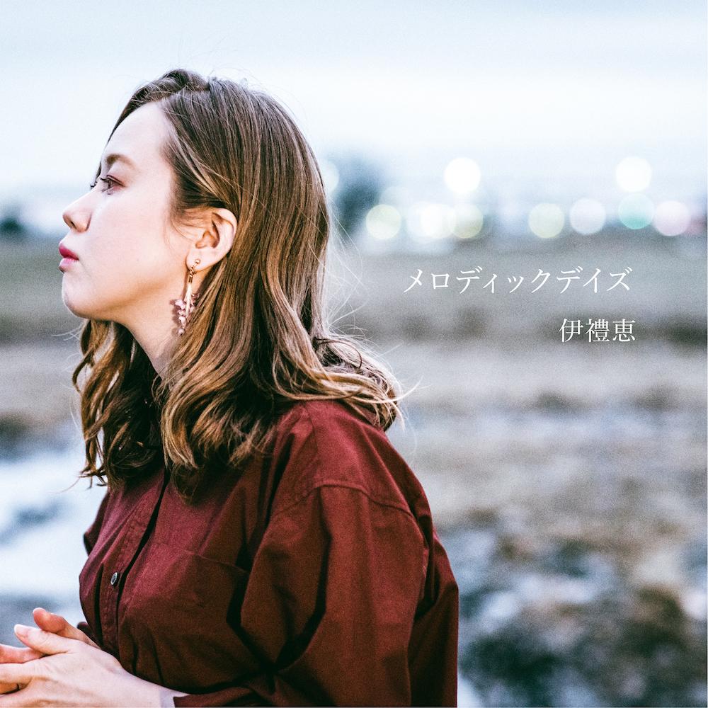 伊禮恵 ミニアルバム『メロディックデイズ』