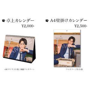 【特典付き】加藤将 2020年カレンダー2種類セット