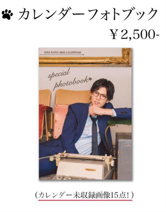 加藤将2020年カレンダー発売記念イベント カレンダーフォトブック