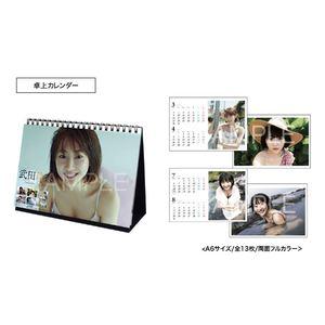 武田玲奈 2020年卓上カレンダー