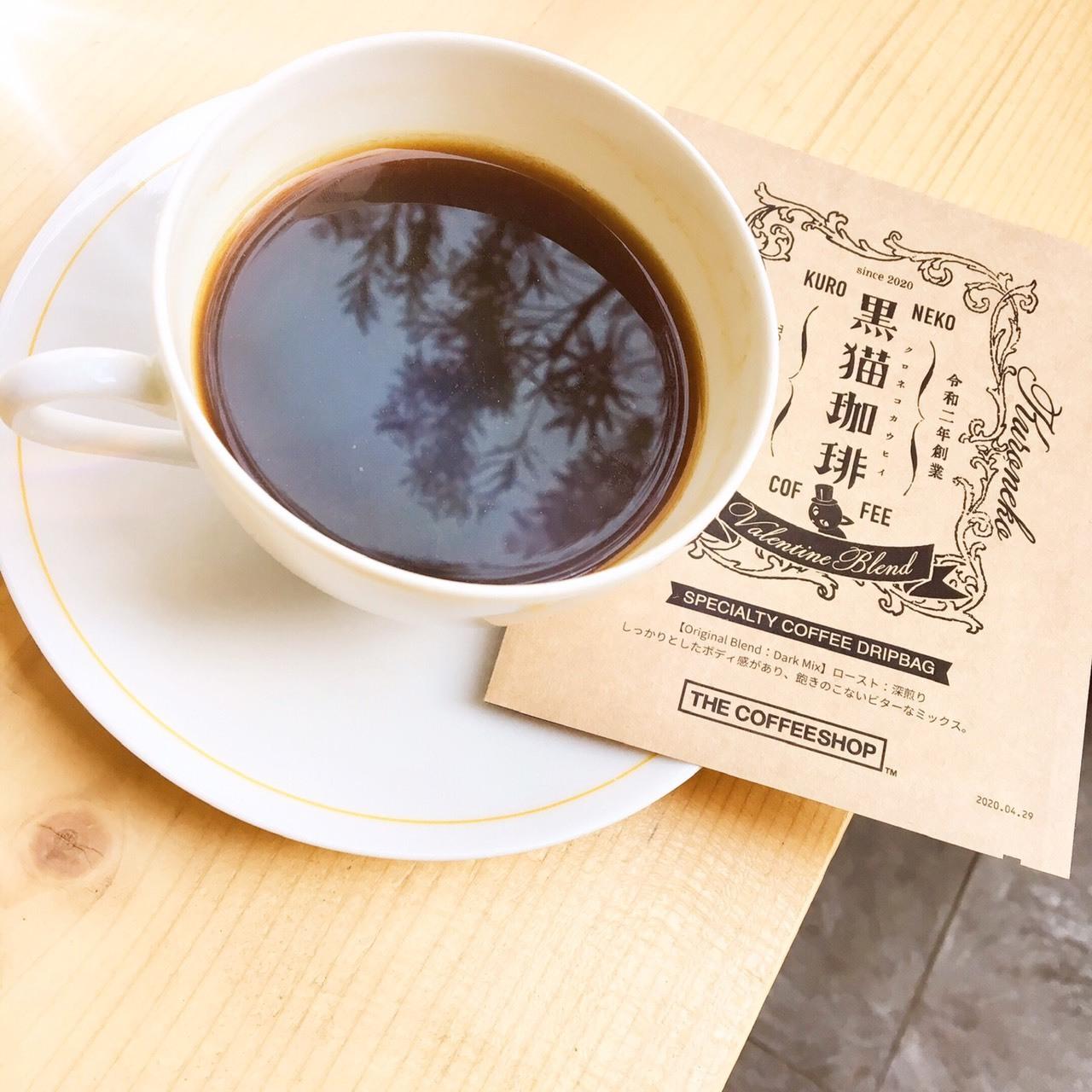 黒猫珈琲ドリップバッグ Valentine Blend(巾着付き)