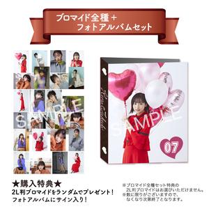 バレンタインイベント2020 ブロマイド全種+フォトアルバムセット