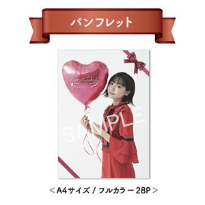 バレンタインイベント2020 パンフレット
