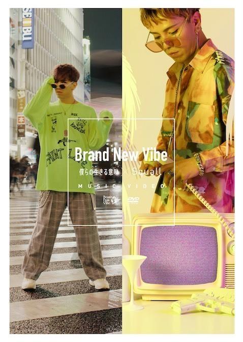 """""""僕らの生きる意味"""" × """"Squall"""" Music Video DVD"""