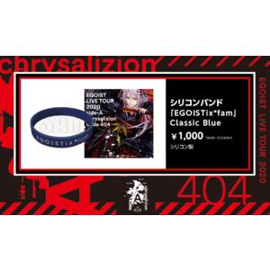 シリコンバンド「EGOISTix*fam」Classic Blue