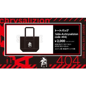 トートバッグ「side-A:chrysalizion code 404」