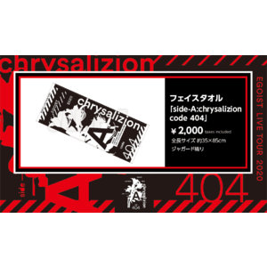 フェイスタオル「side-A:chrysalizion code 404」