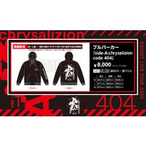 プルパーカー 「side-A:chrysalizion code 404」