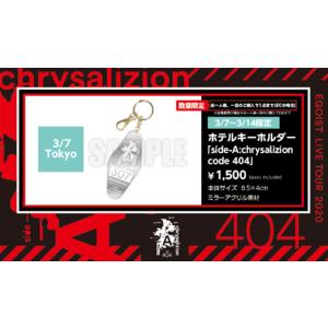 ホテルキーホルダー「side-A:chrysalizion code 404」3/7 Tokyo限定デザイン