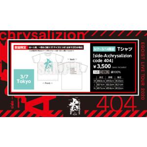 Tシャツ「side-A:chrysalizion code 404」3/7 Tokyo限定デザイン