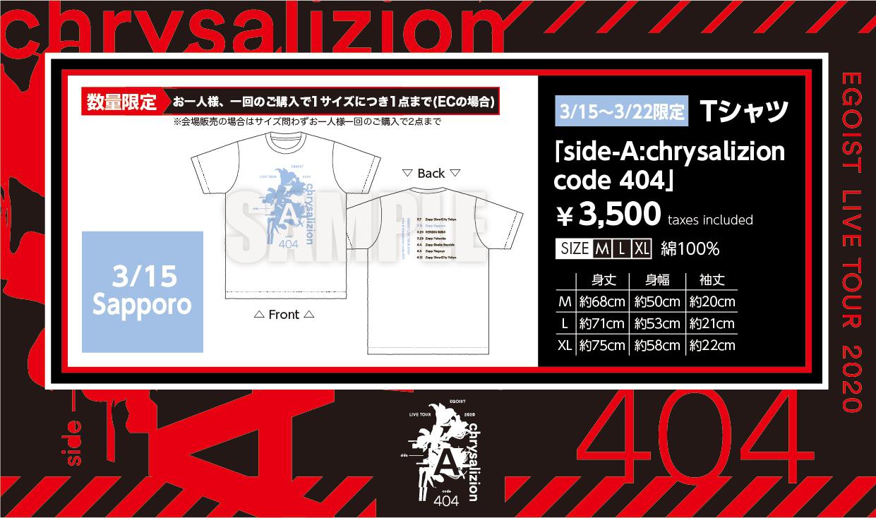Tシャツ「side-A:chrysalizion code 404」3/15 Sapporo限定デザイン