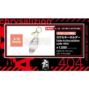 ホテルキーホルダー「side-A:chrysalizion code 404」3/20 Sendai限定デザイン