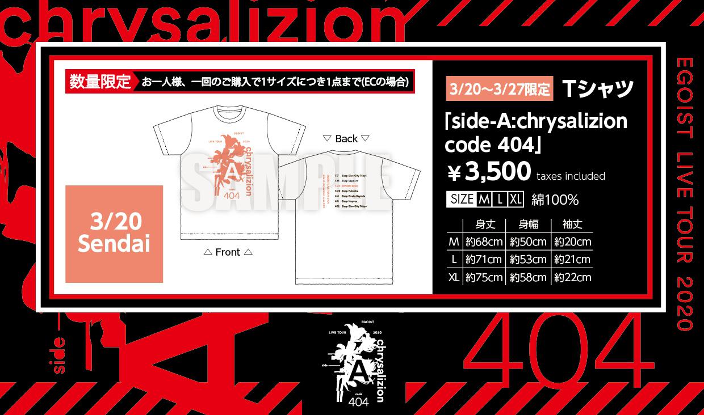 Tシャツ「side-A:chrysalizion code 404」3/20 Sendai限定デザイン