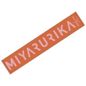 MIYA RURIKA  マフラータオル