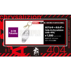 ホテルキーホルダー「side-A:chrysalizion code 404」3/29 Fukuoka限定デザイン