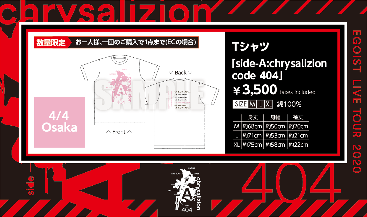 Tシャツ「side-A:chrysalizion code 404」4/4 Osaka限定デザイン