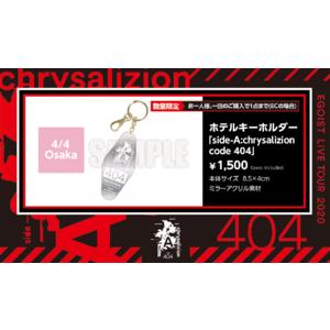 ホテルキーホルダー「side-A:chrysalizion code 404」4/4 Osaka限定デザイン