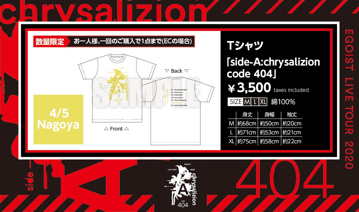Tシャツ「side-A:chrysalizion code 404」4/5 Nagoya限定デザイン