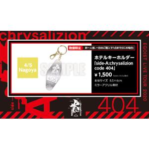 ホテルキーホルダー「side-A:chrysalizion code 404」4/5 Nagoya限定デザイン