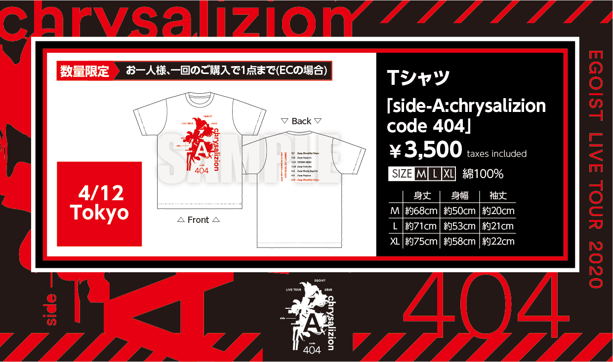 Tシャツ「side-A:chrysalizion code 404」4/12 Tokyo限定デザイン