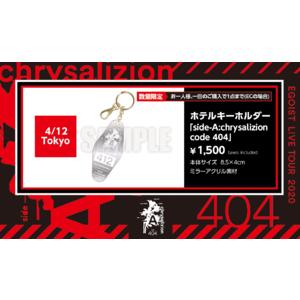 ホテルキーホルダー「side-A:chrysalizion code 404」4/12 Tokyo限定デザイン