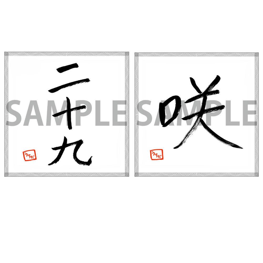 内田彩直筆プリントタオルハンカチ 2枚組