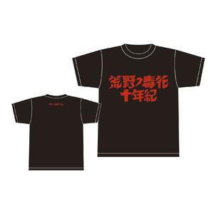 荒野ノ毒花十年紀Tシャツ