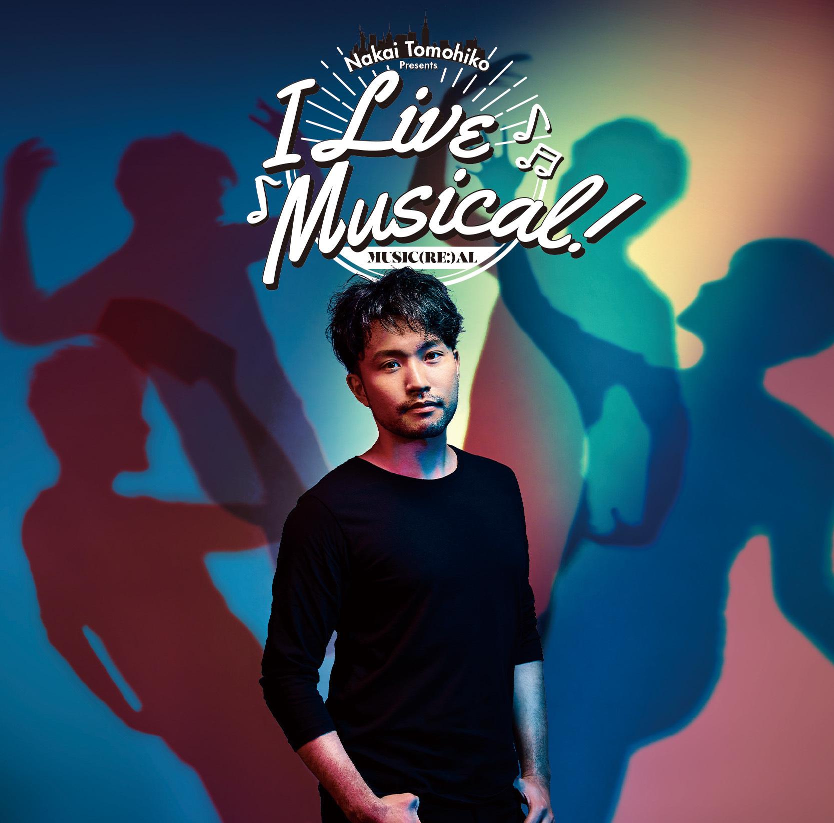中井智彦ミュージカルアルバム「I Live Musical !」