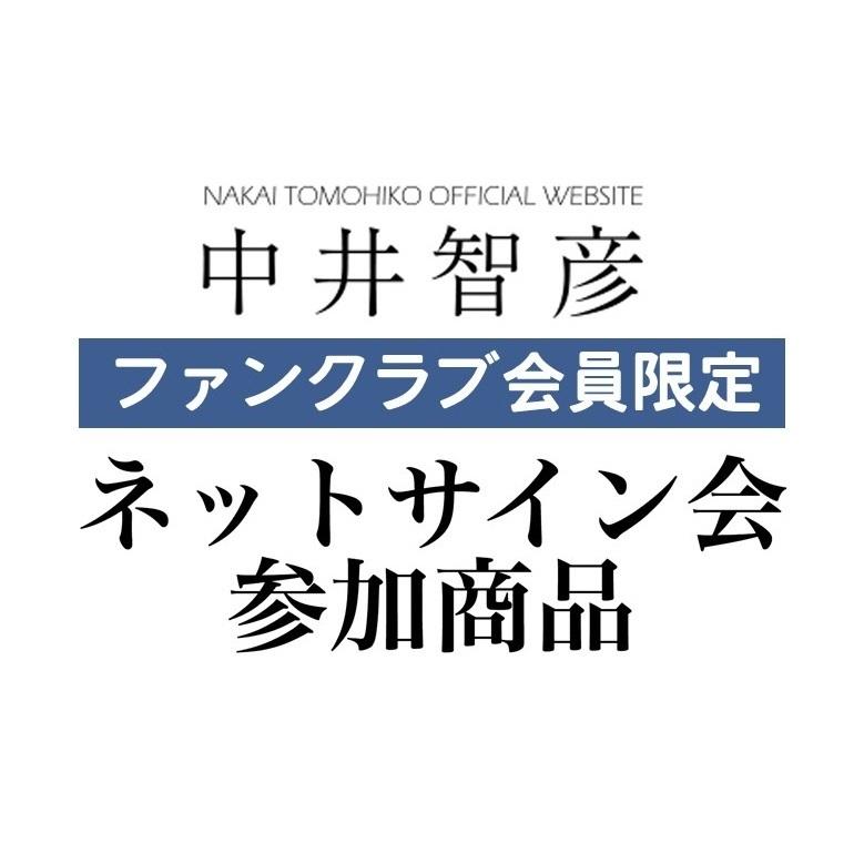 中井智彦ミュージカルアルバム「ILiveMusical!」ネットサイン会