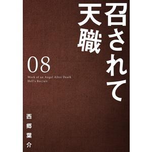 召されて天職第8巻