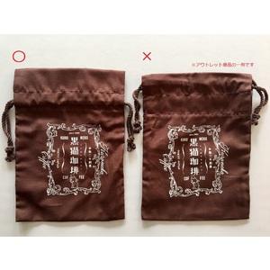 【アウトレット商品】黒猫珈琲ドリップバッグ HOTEL ROOM 306 Blend巾着