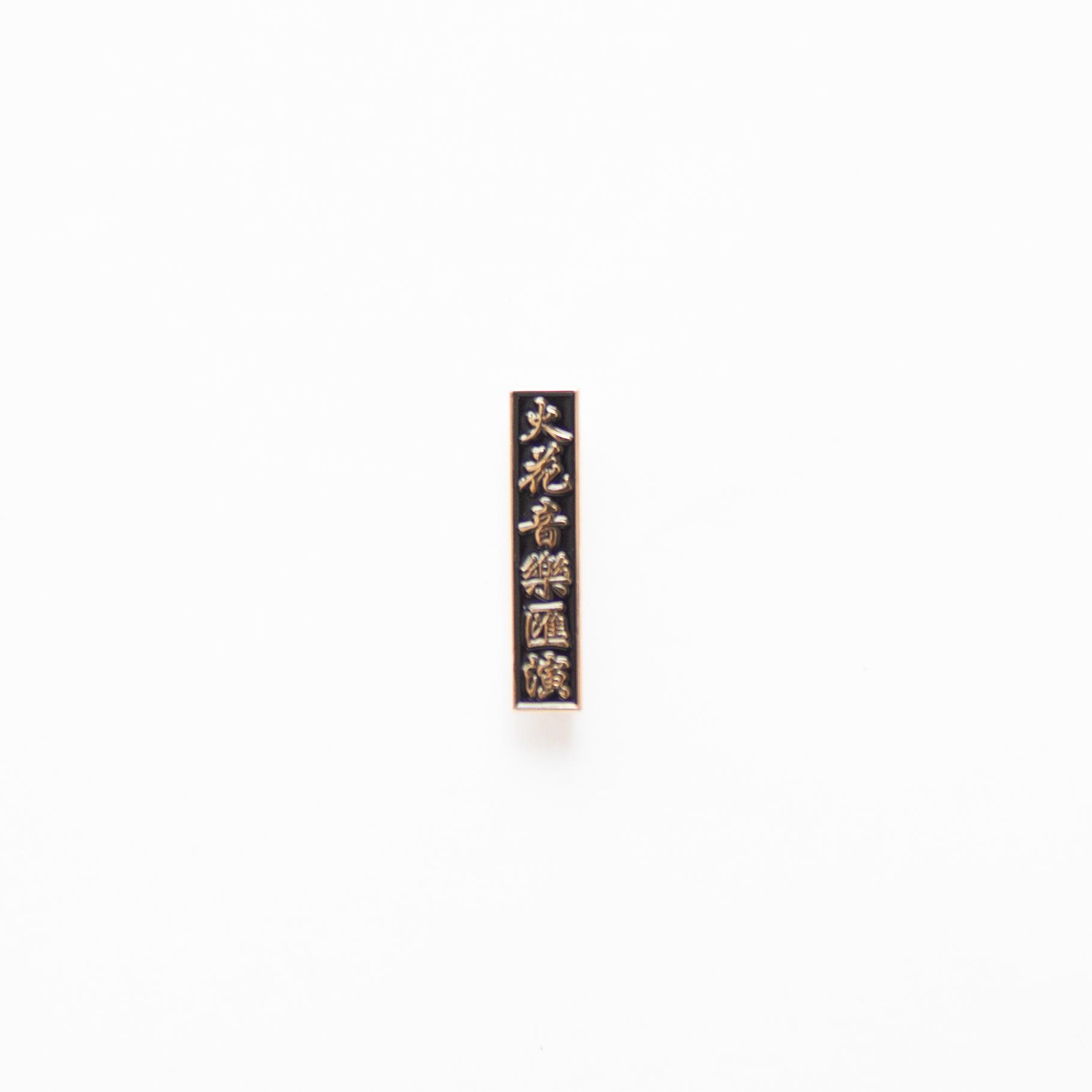 PIN BADGE(漢字)