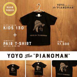 "YoYo the ""Pianoman"" キッズTシャツsize130+大人ペアTシャツS〜XXXL(選択可)"