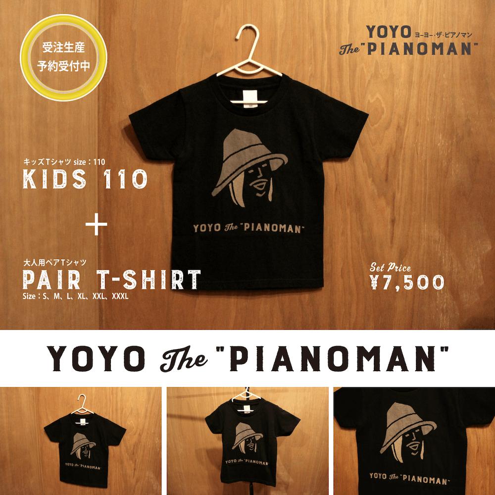 "YoYo the ""Pianoman"" キッズTシャツsize110+大人ペアTシャツS〜XXXL(選択可)"