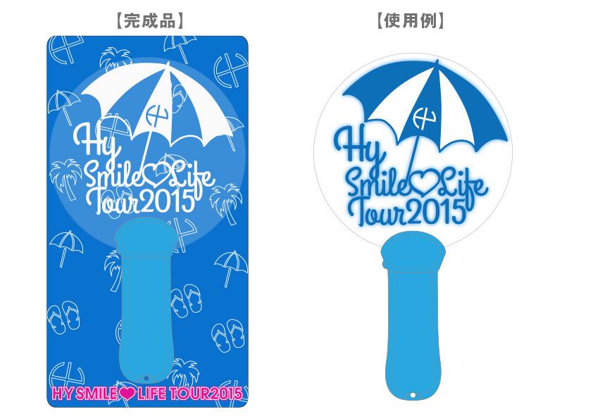 HY SMILE ♡ LIFE TOUR 2015 ペンライト