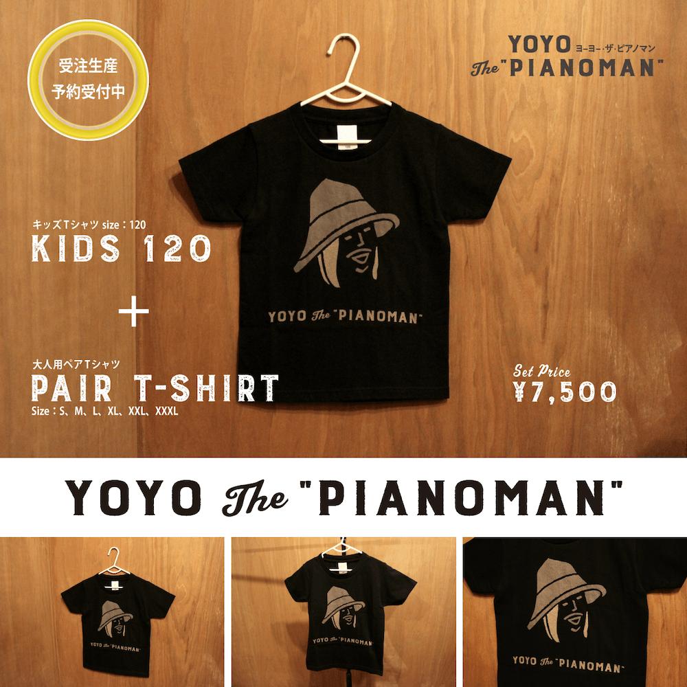 "YoYo the ""Pianoman"" キッズTシャツsize120+大人ペアTシャツS〜XXXL(選択可)"