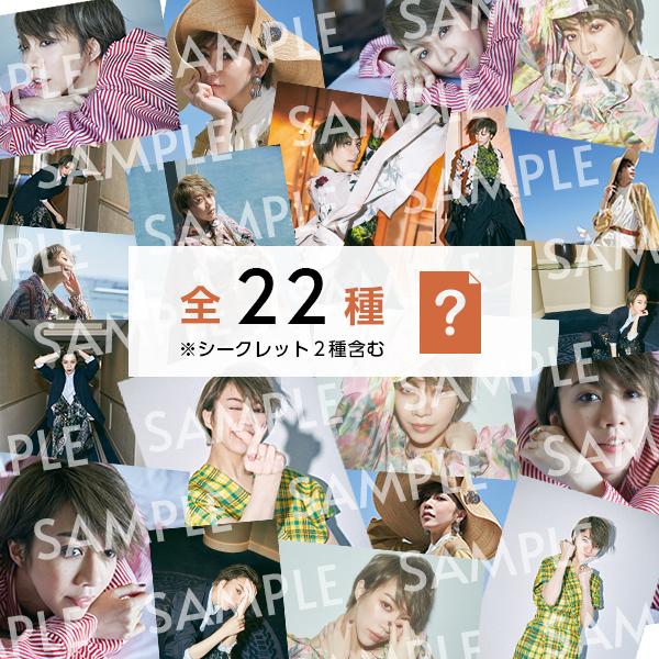 6月14日21時発売開始 RURICHANNEL ランダムブロマイド (全22種)