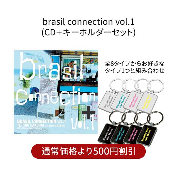キーホルダーセット:Brasil Connection Vol.1