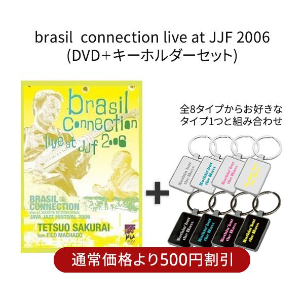 キーホルダーセット:Brasil Connection Live at JJF