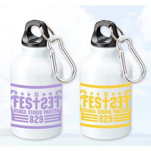 FEST FES 2015アルミボトル