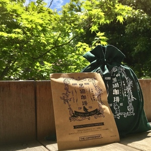 【sale】黒猫珈琲ドリップバッグ Nighty night Blend(巾着付き)