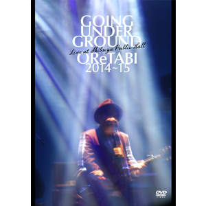 DVD「『GOING UNDER GROUND TOUR 「OReTABI 2014~15」  LIVE at 渋谷公会堂「河野、バンドやめるってよ」』」