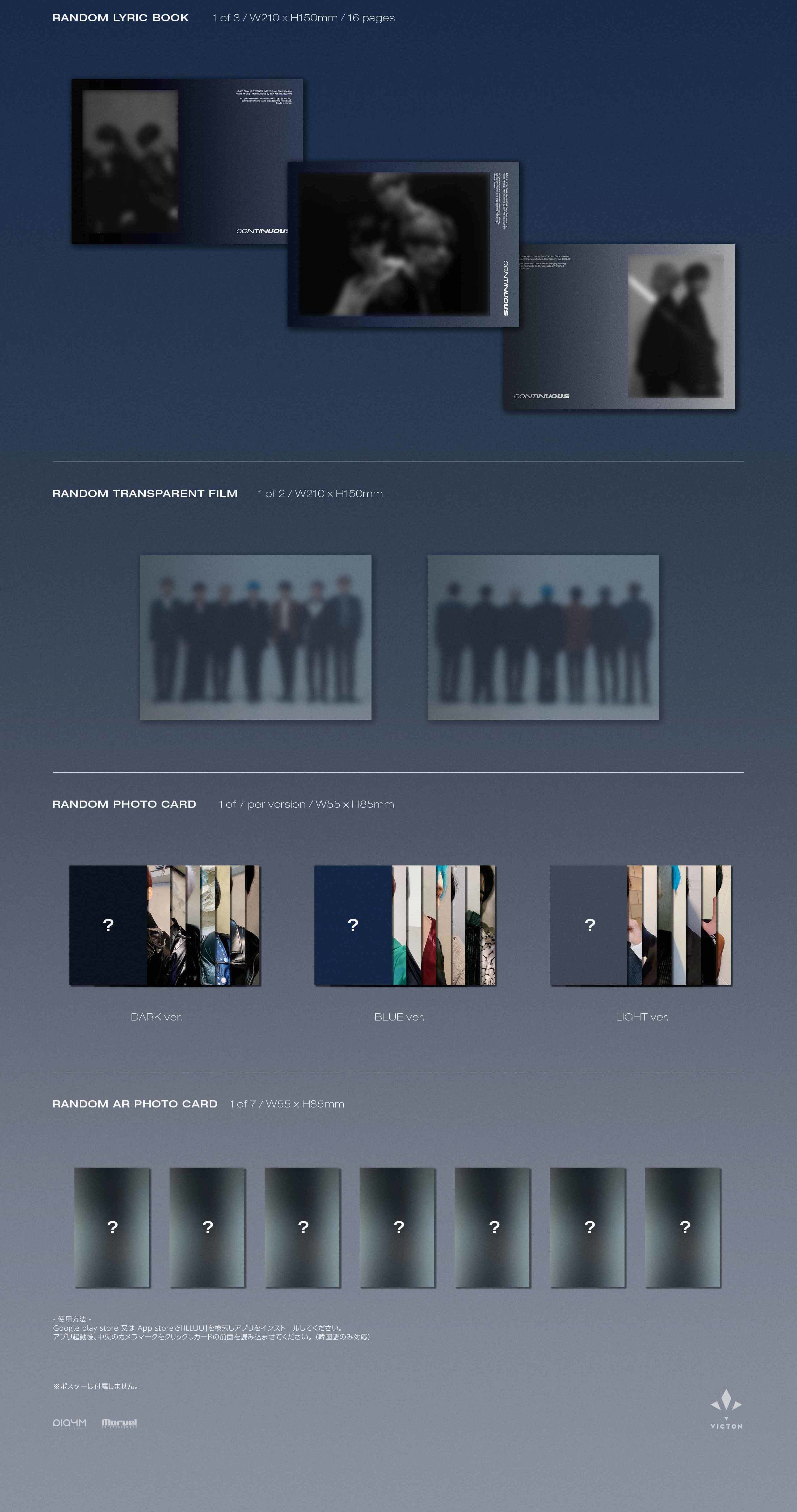 【2部】VICTON 6th Mini Album 『Continuous』ランダム2枚セット