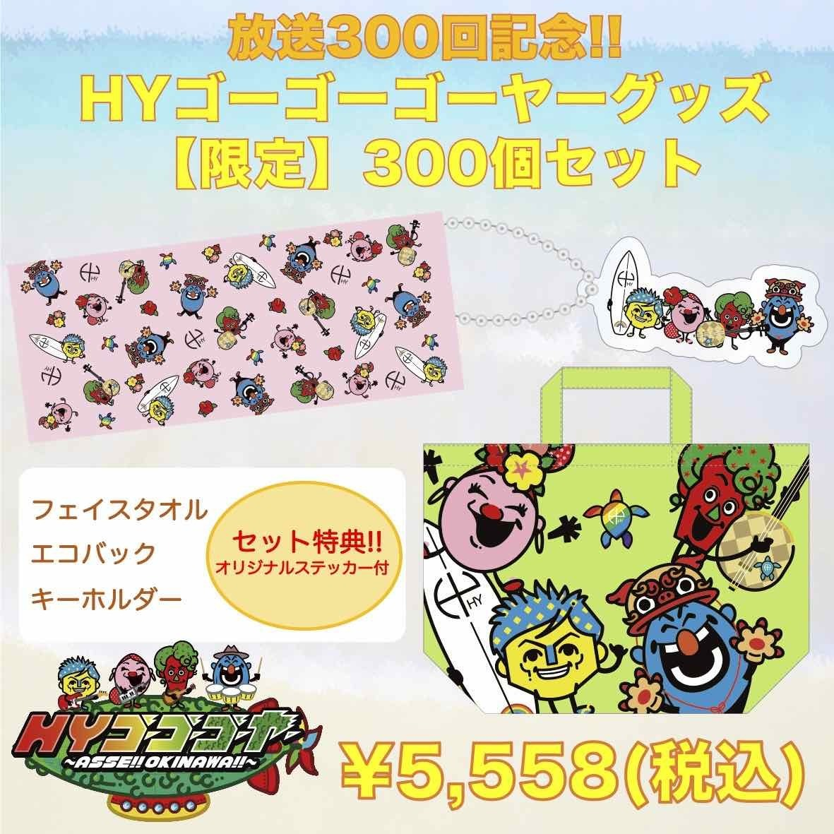 HYゴーゴーゴーヤー放送300回記念【限定300個セット】