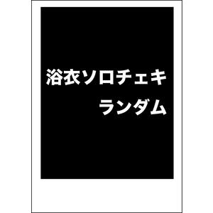 【浴衣Ver】ランダムチェキ(サイン入り)