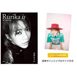 《公式STORE限定特典》直筆サイン入りブロマイド付き〜 Rurika is 〜