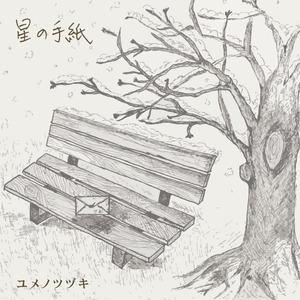 10/17発売 New Single『星の手紙』(本通販・会場販売限定!)